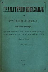 Križanić gramatička knjiga o ruskom jeziku
