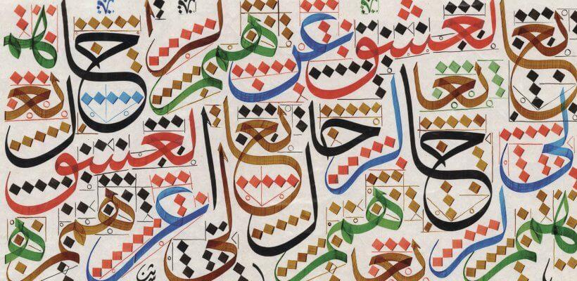 Lepota arapskog pisma